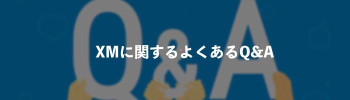 XM(Trading)のQA