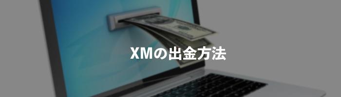 XMの出金方法