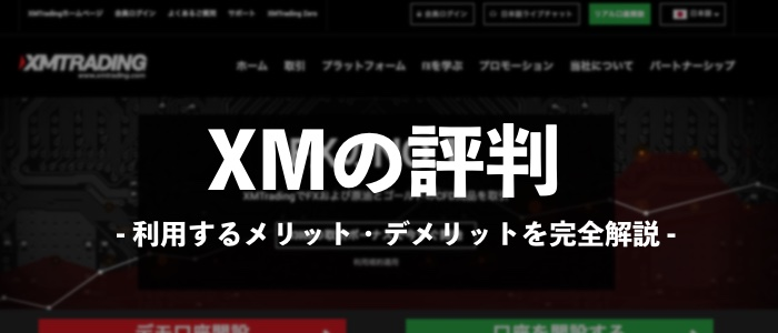 XMの評判【XMを利用するメリット・デメリットを完全解説】