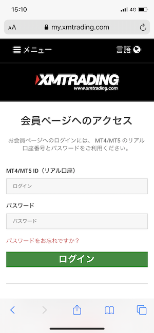 XMの公式サイトを開きログイン