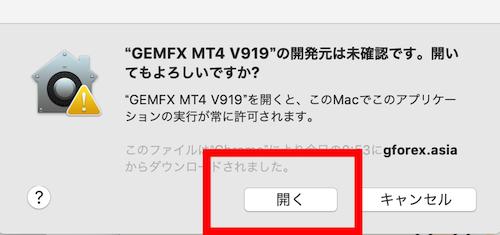 「開く」ボタンでMT4を起動