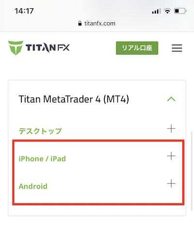 iPhone/iPadクリック