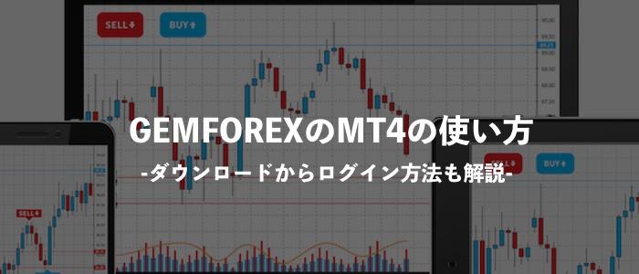 GEMFOREXのMT4の使い方【ダウンロードからログイン方法も解説】