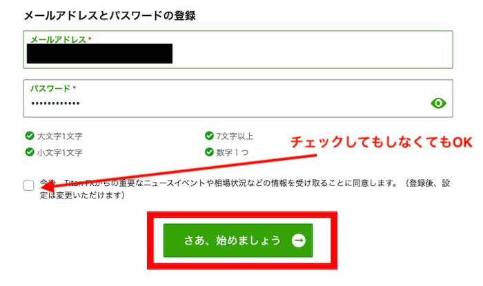 メールアドレス・パスワードを登録