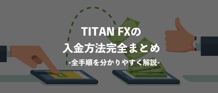 TitanFXの入金方法完全まとめ【全手順を分かりやすく解説】