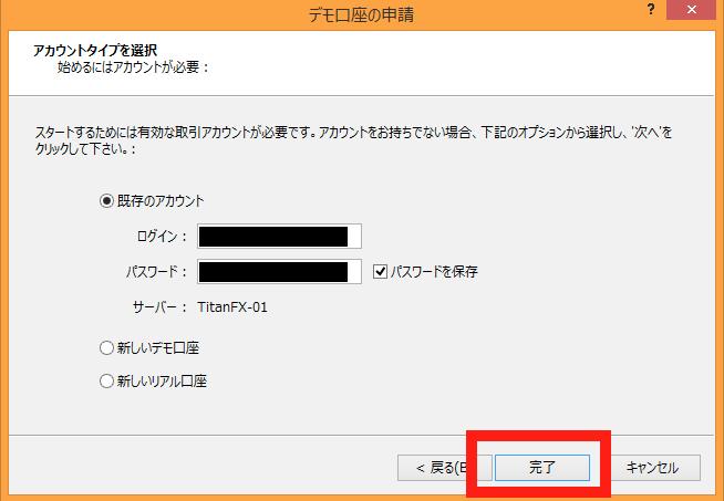 「完了」をクリックすればMT4にログイン完了