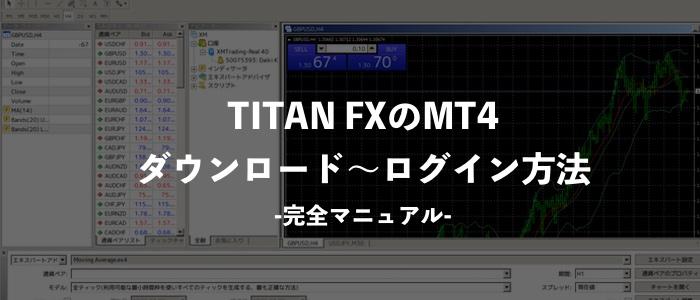 TitanFXのMT4ダウンロード〜ログイン方法完全マニュアル