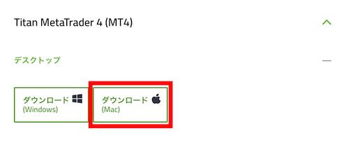 TitanFXのMT4ダウンロードページでMac版をクリック