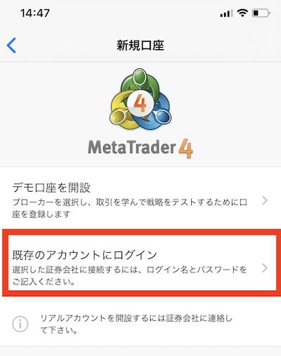「既存のアカウントにログイン」を選択