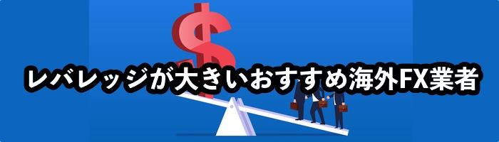 海外FXで「レバレッジが大きい」おすすめの業者を比較