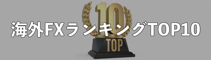 海外FX会社のおすすめ比較ランキングTOP10
