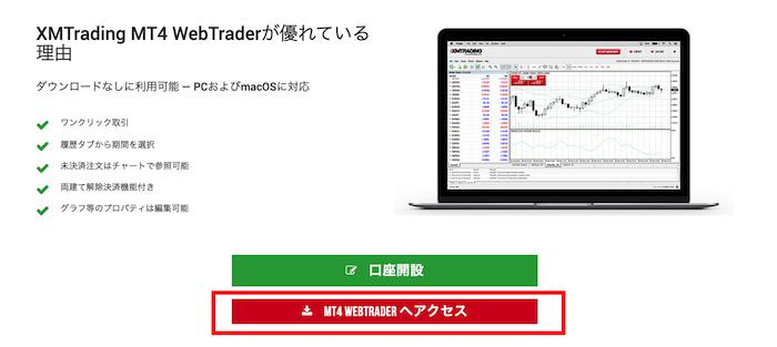 MT4 WEBTRADERへアクセス