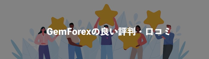 GEMFOREXの良い評判・口コミ