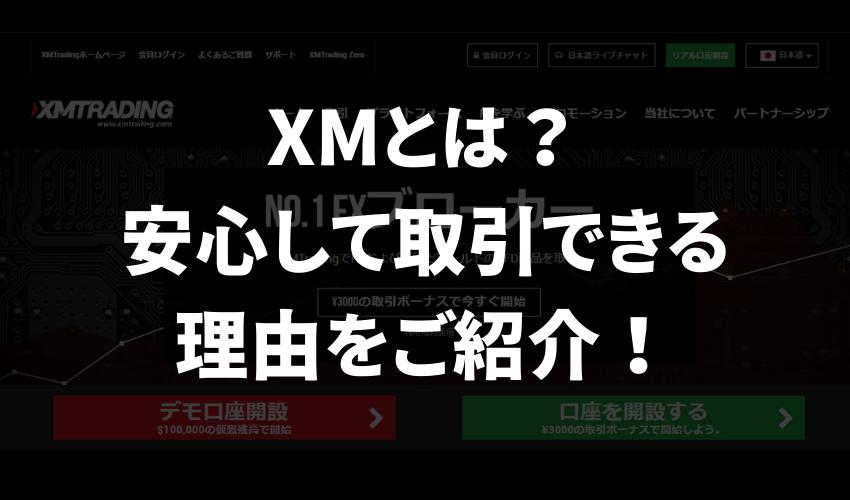 XMとは?安心して取引できる理由をご紹介!10のメリット&3大デメリットも!