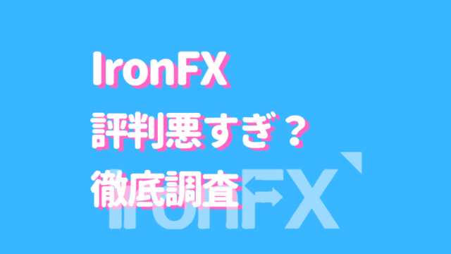 IronFX評判