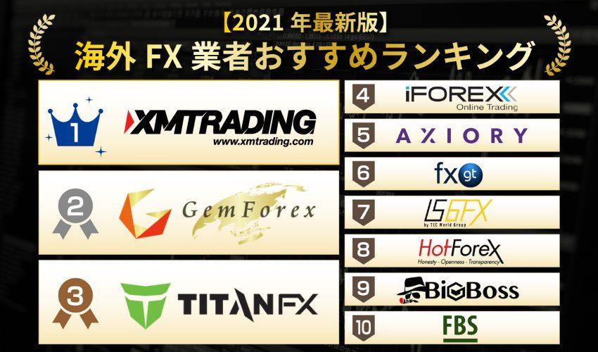 【2021年最新】海外FX業者おすすめランキング|全19口座の評判や特徴を徹底比較!