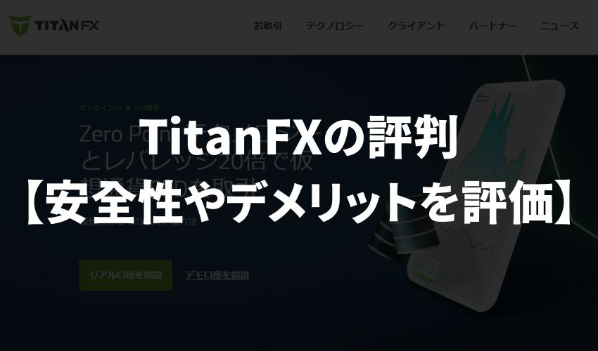 TitanFX(タイタンFX)の評判【安全性やデメリットを評価】